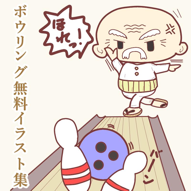 ボウリングをする老人、少年少女