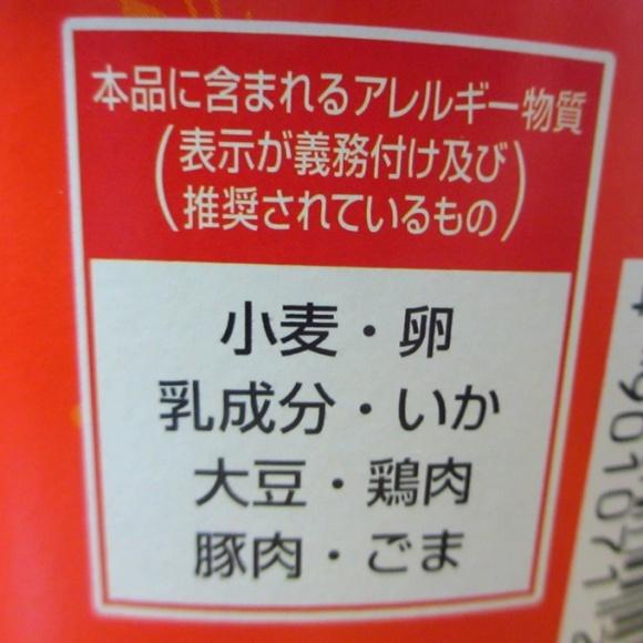 「くまモンの熊本ラーメンだモン!アレルギー物質表示