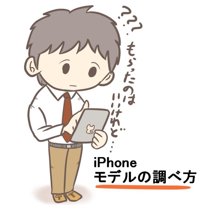 iPhoneモデルの調べ方
