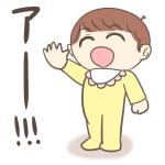 アー!!!元気に返事する赤ちゃんのフリーイラスト