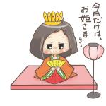 今日だけはお姫様!お雛様のイラスト集
