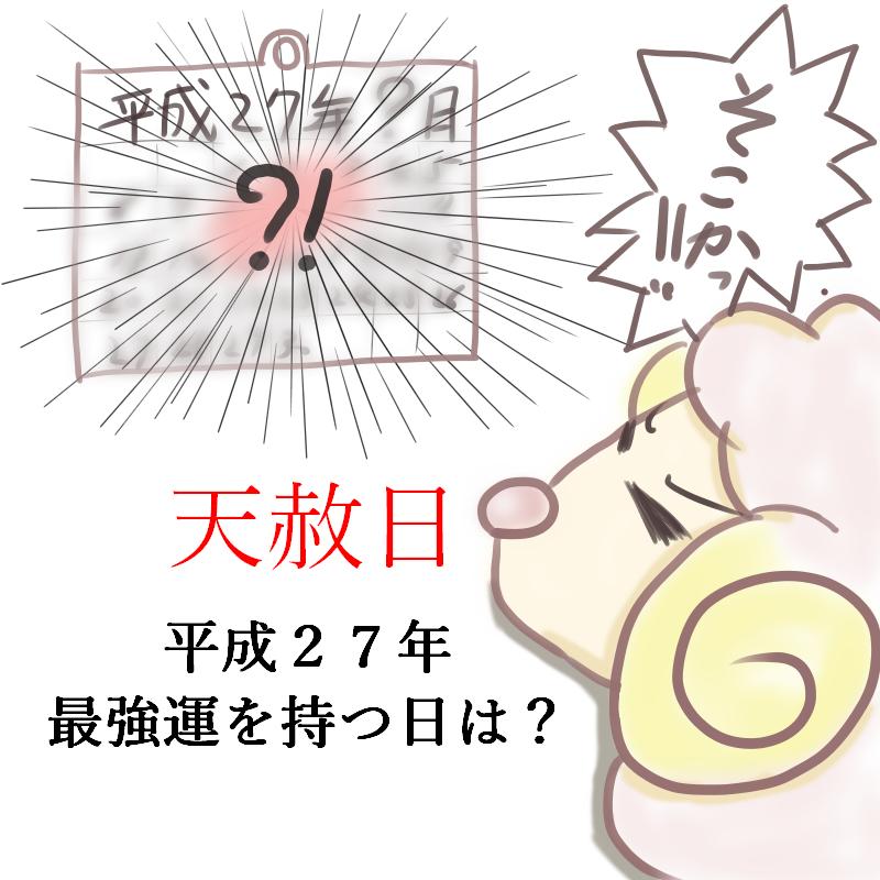 来年は6回!2015年・平成27年の超ラッキー開運日「天赦日」は何月何日?