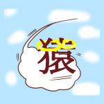 雲に乗ったサル!2016年の年賀状用猿のイラスト