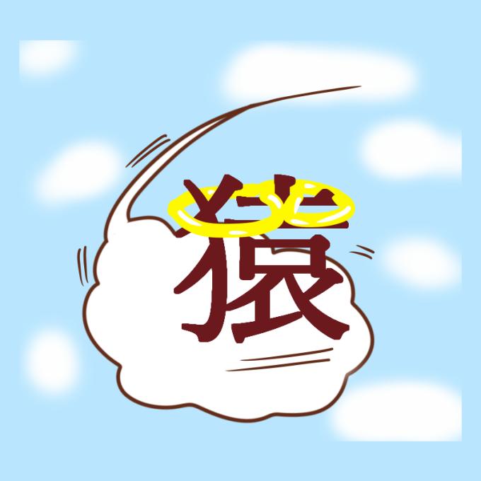 雲に乗って空を飛ぶ緊箍猿文字