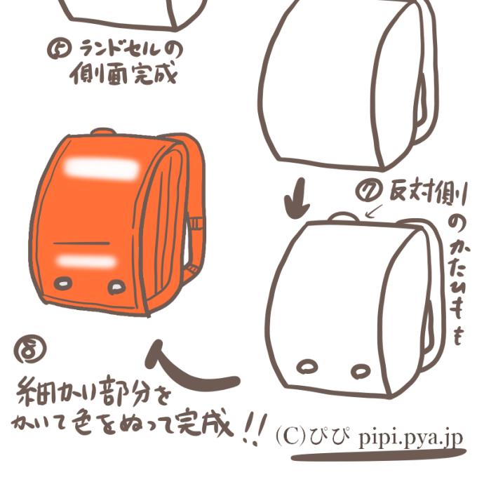 簡単なランドセルの描き方