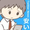 安っ!2万5千円を切った8インチWindowsタブレットASUS 「VivoTab Note 8 R80TA-7340S」
