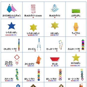 ハート 折り紙 七夕の折り紙 折り方 : pipi.pya.jp