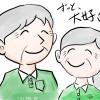 敬老の日、敬老会…おじいじゃん、おばあちゃんをテーマにした落書き(無料イラスト)置き場