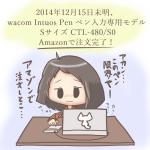 もう我慢の限界なのです!wacom Intuos Pen ペン入力専用モデル Sサイズ CTL-480/S0、Amazonで注文