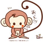 100円めっけっ(笑)!2016年の年賀状用猿のイラスト
