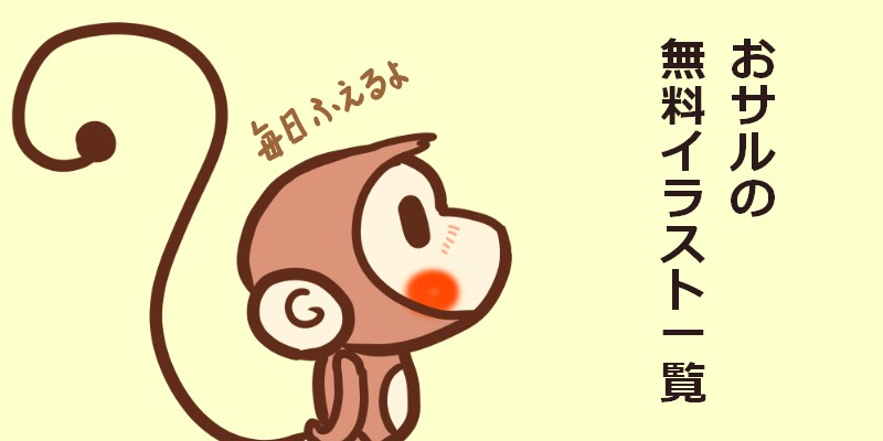 サルの年賀状用 バナー