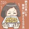 これだけは勘弁!納豆の臭いを簡単に抑える方法