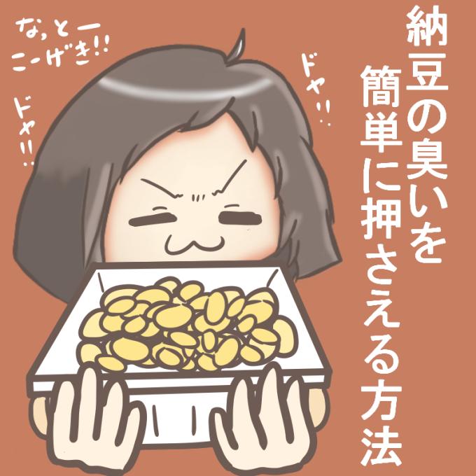 納豆の臭いを押さえる方法