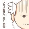 う~ん、分からん!おじさんがアニメ艦コレを初めて見た感想
