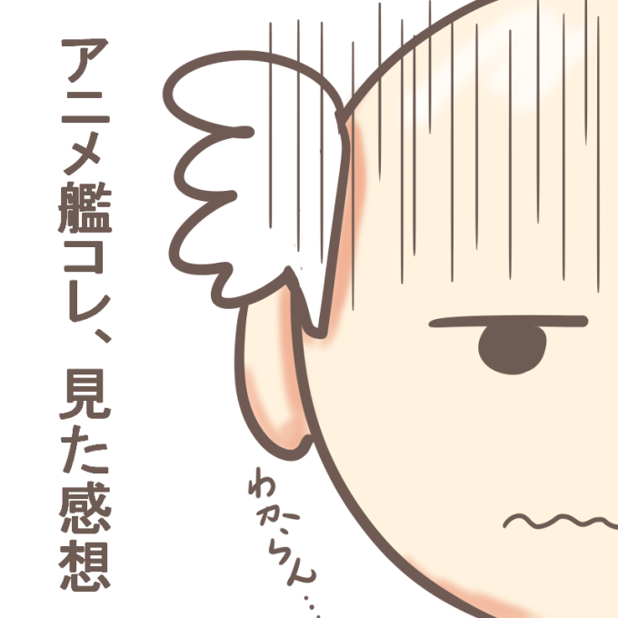アニメ艦コレ、見た感想