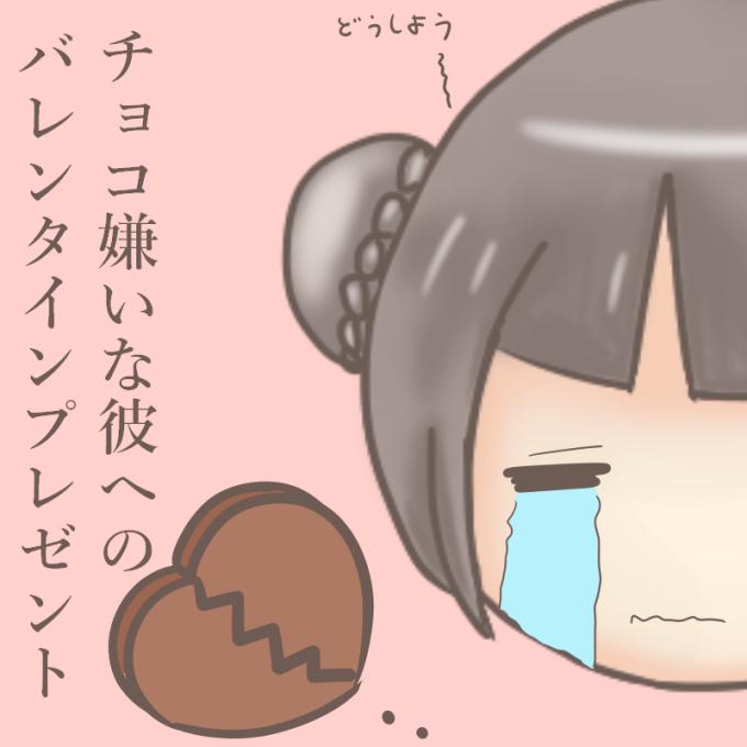 コレがオススメっ!チョコ嫌いの彼へのバレンタインチョコレート