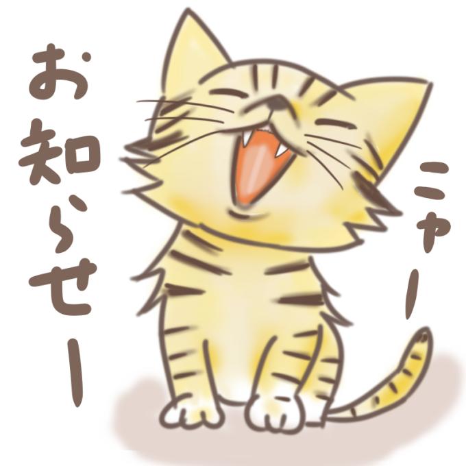 猫 イラスト お知らせ