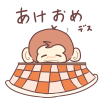 あけおめぇ~♪コタツでまったりするサル!2016年年賀状 猿のイラスト