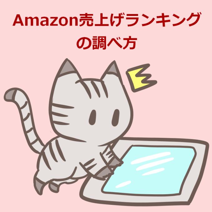 Amazon売上ランキングの調べ方