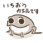 試作版!カエルのフリーイラスト