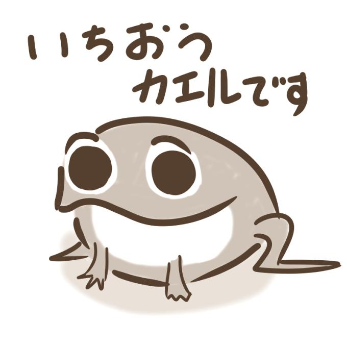 カエルのイラスト(試作機セピア色)