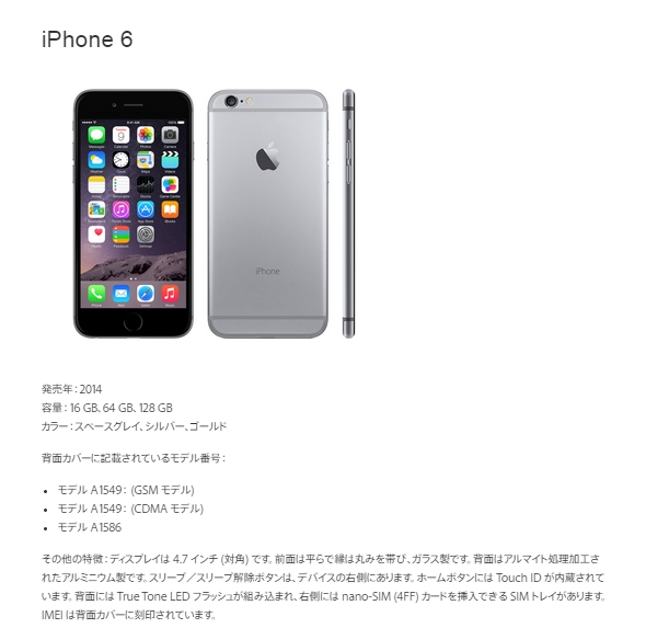 iPhoneのモデルの調べ方