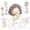 誕生日、クリスマスケーキに!楽々ホイップクリームの作り方