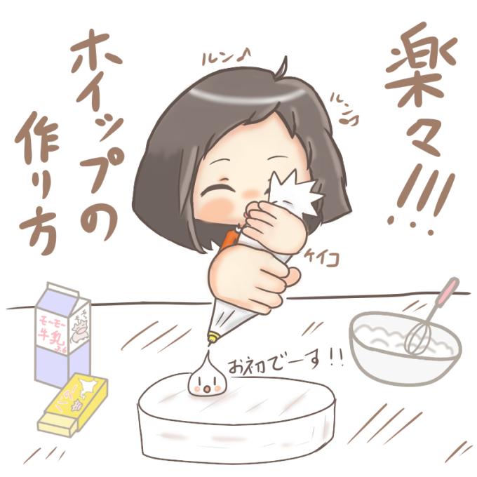 楽してホイップを作る方法