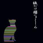 ネオンねこ!カラフルな横線だけで描いた猫のイラスト