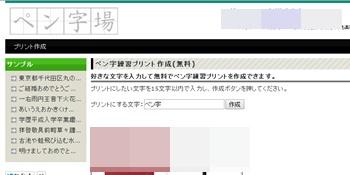 ペン字道場