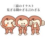 見ざる、聞かざる、言わざる、可愛い三猿のイラスト