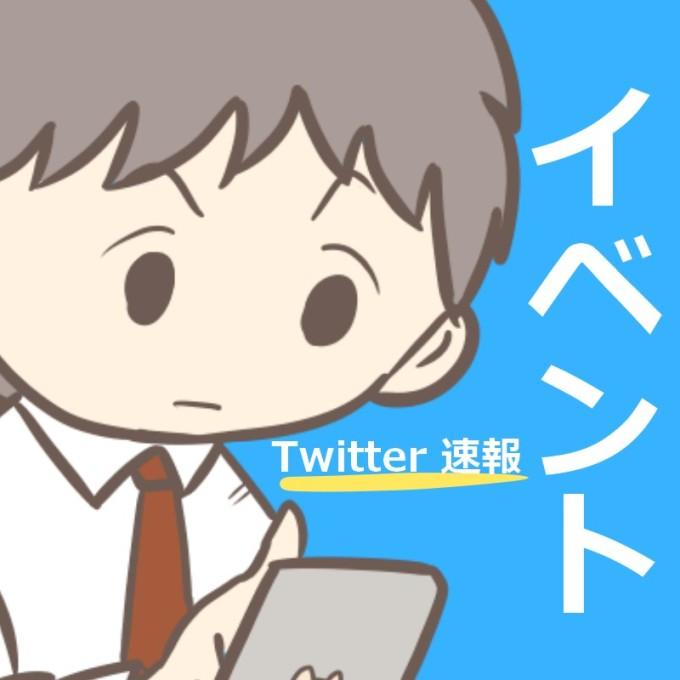 Twitter速報 イベント