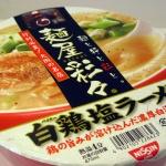これ、カップ麺なの?麺屋彩々白鶏塩ラーメン