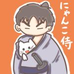みんなで見るにゃ~!『猫侍』第2弾ドラマ&映画の製作が決定!