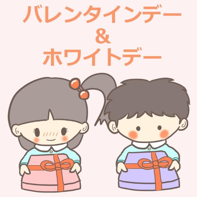 幼稚園のバレンタイン(両方)