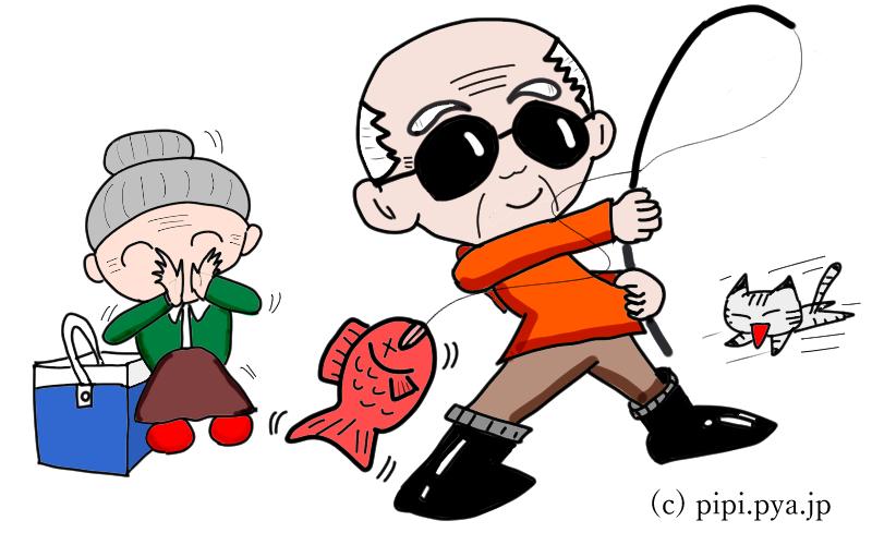 老人 釣りの達人