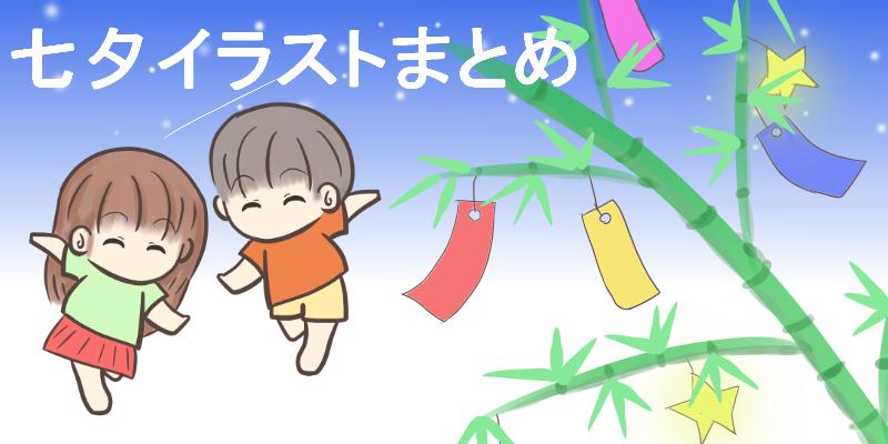 七夕 バナー