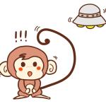UFOを見てしまったサル!2016年年賀状 猿のイラスト