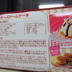 ざっくりクッキーチョコ (3)
