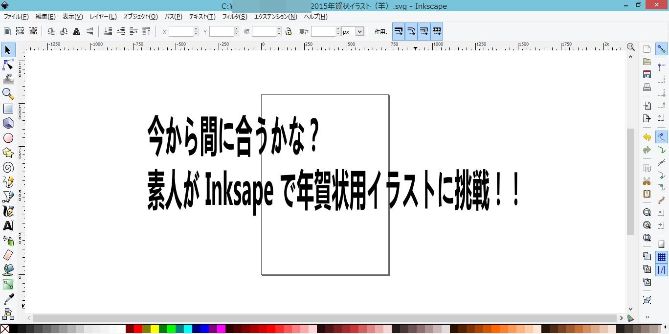 今からでも間に合うかな?Inkscapeで年賀状用イラストに挑戦!!
