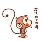 希望に燃えるサル!2016年の年賀状用猿のイラスト
