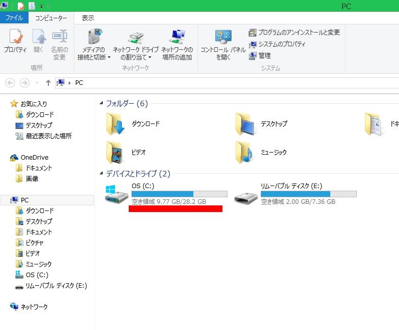 改善したSSD容量表示画面