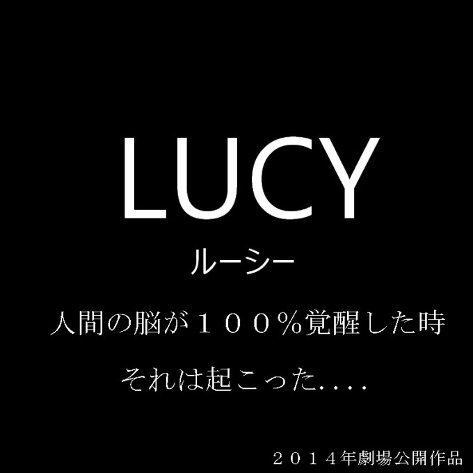 LUCY(ルーシー) DVD