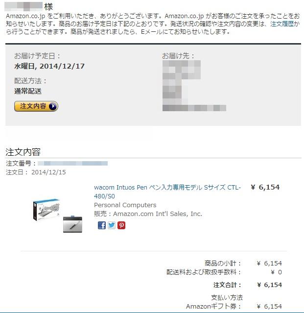 ペンタブ Amazon注文メール