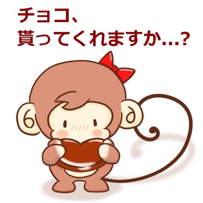 バレンタインチョコを恥ずかしそうに渡すサルのイラスト(アイキャッチ)