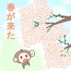 春が来た!桜を見上げるサルのイラスト
