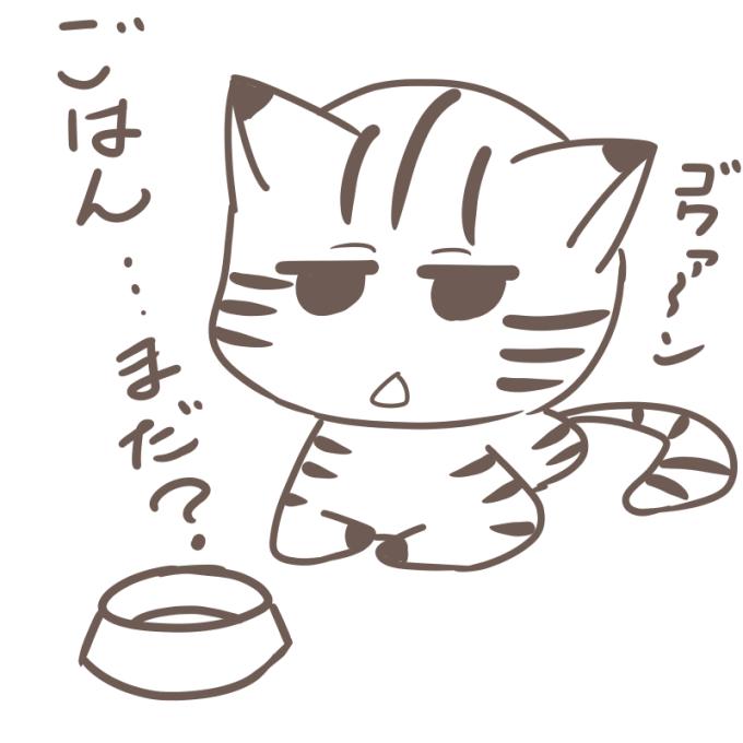 猫のイラスト ごはんまだ?