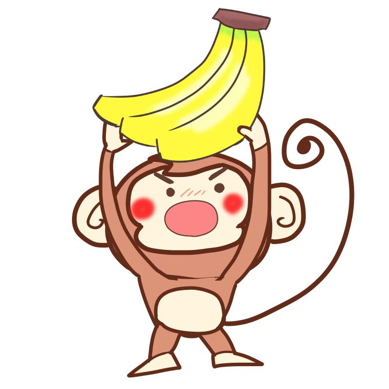 バナナ、とったどぉ~!バナナを手に入れたサルのイラスト2