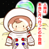 今夜放送!幻解!超常ファイル「人類は本当に月に行ったのか? NASAの陰謀!1」