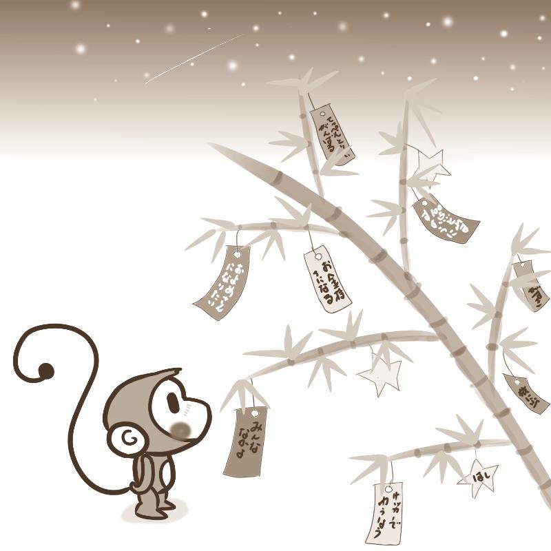 願い事、叶うかな?子サルと七夕飾りのイラスト(セピア色)